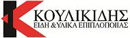 ΚΟΥΛΙΚΙΔΗΣ Logo